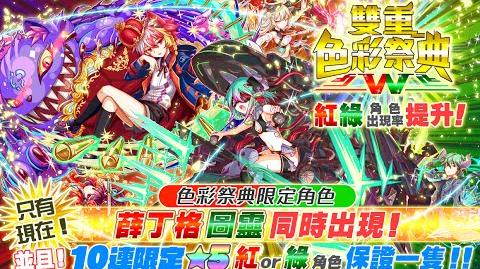 Crash Fever 雙重色彩祭典《崩烙世解 薛丁格》初次登場!