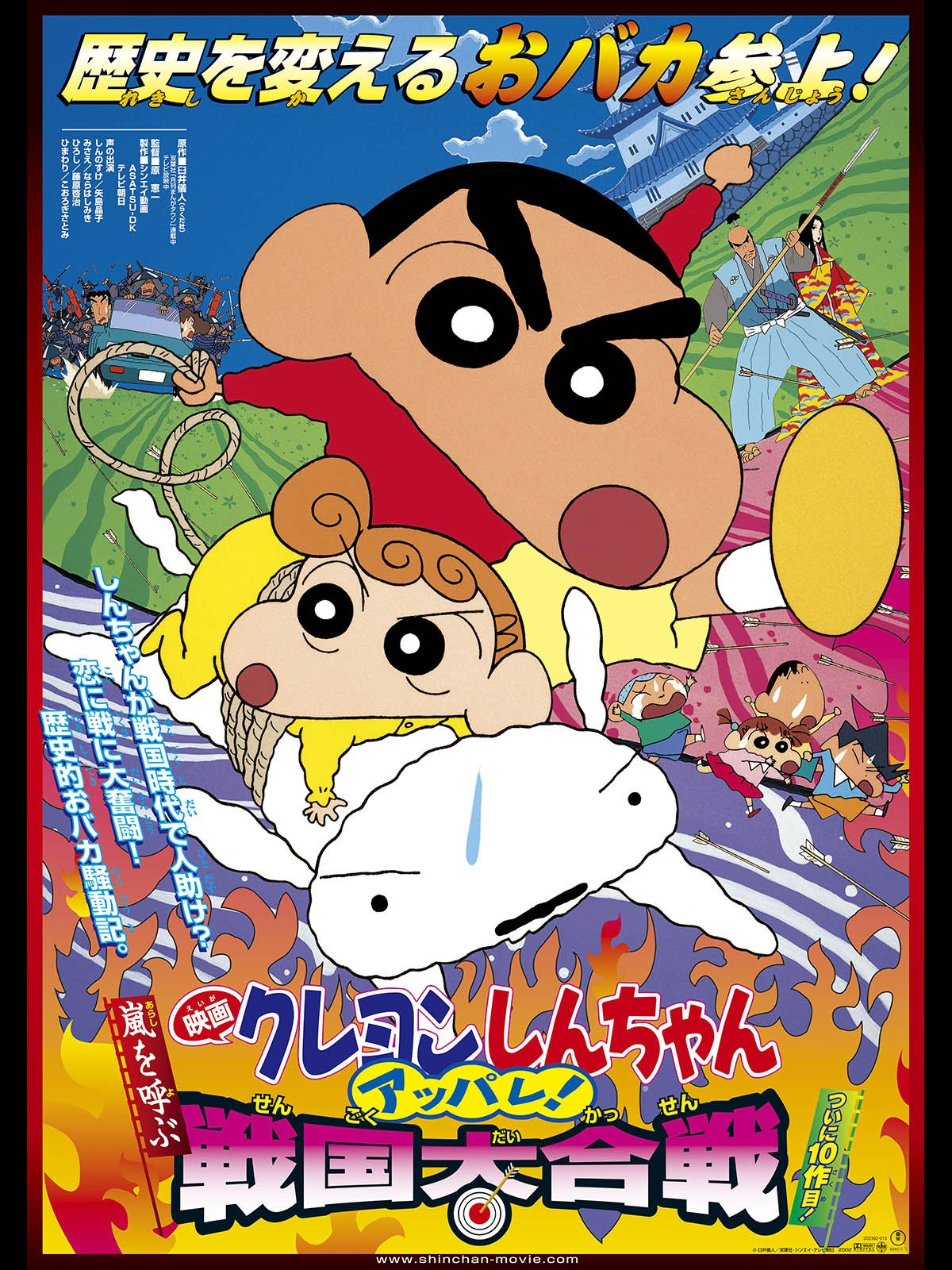 Crayon Shin-chan Movie 10: Fierceness That Invites Storm! The Battle of the Warring States