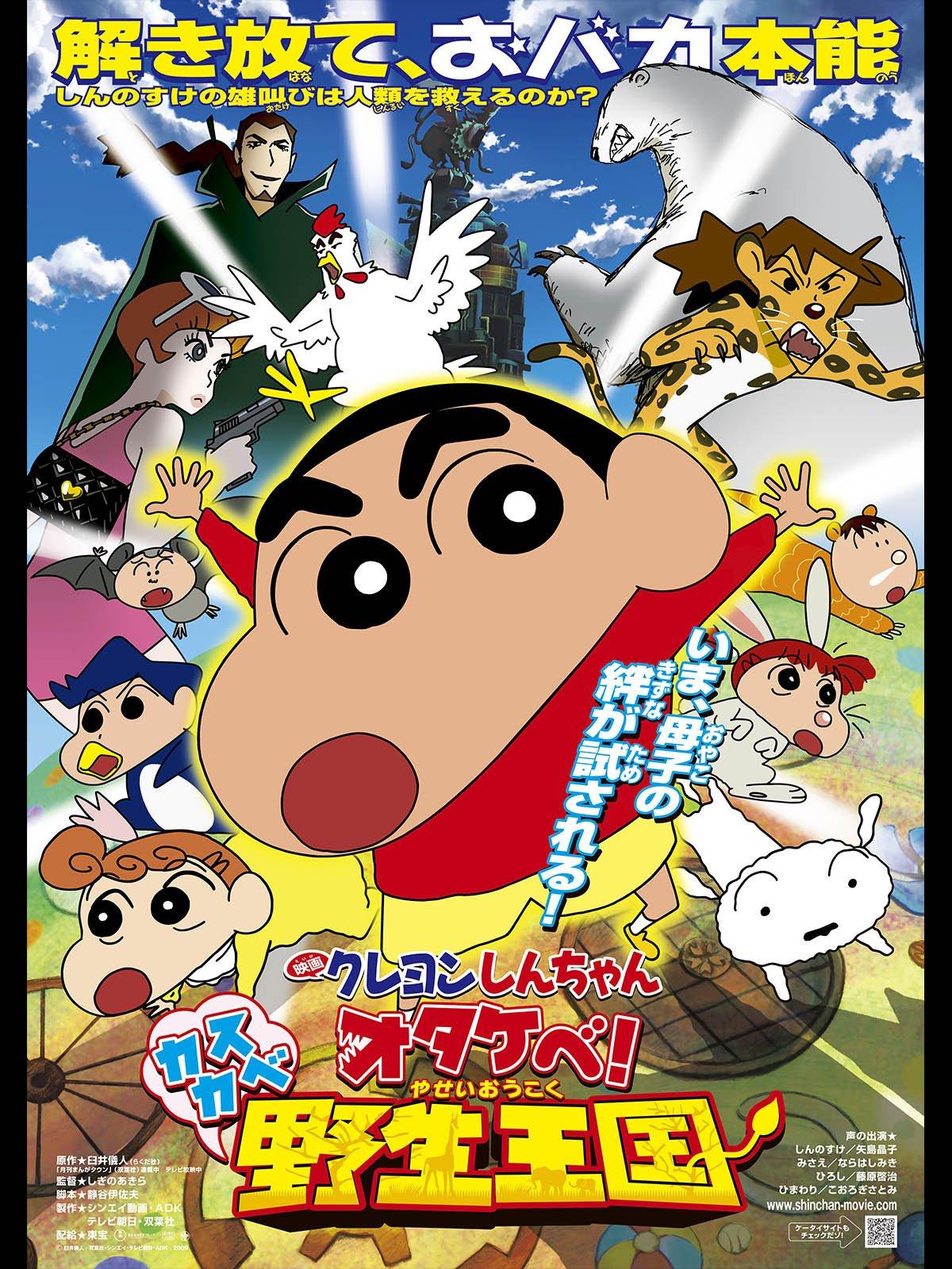 Crayon Shin-chan Movie 17: Roar! Kasukabe Wild Kingdom