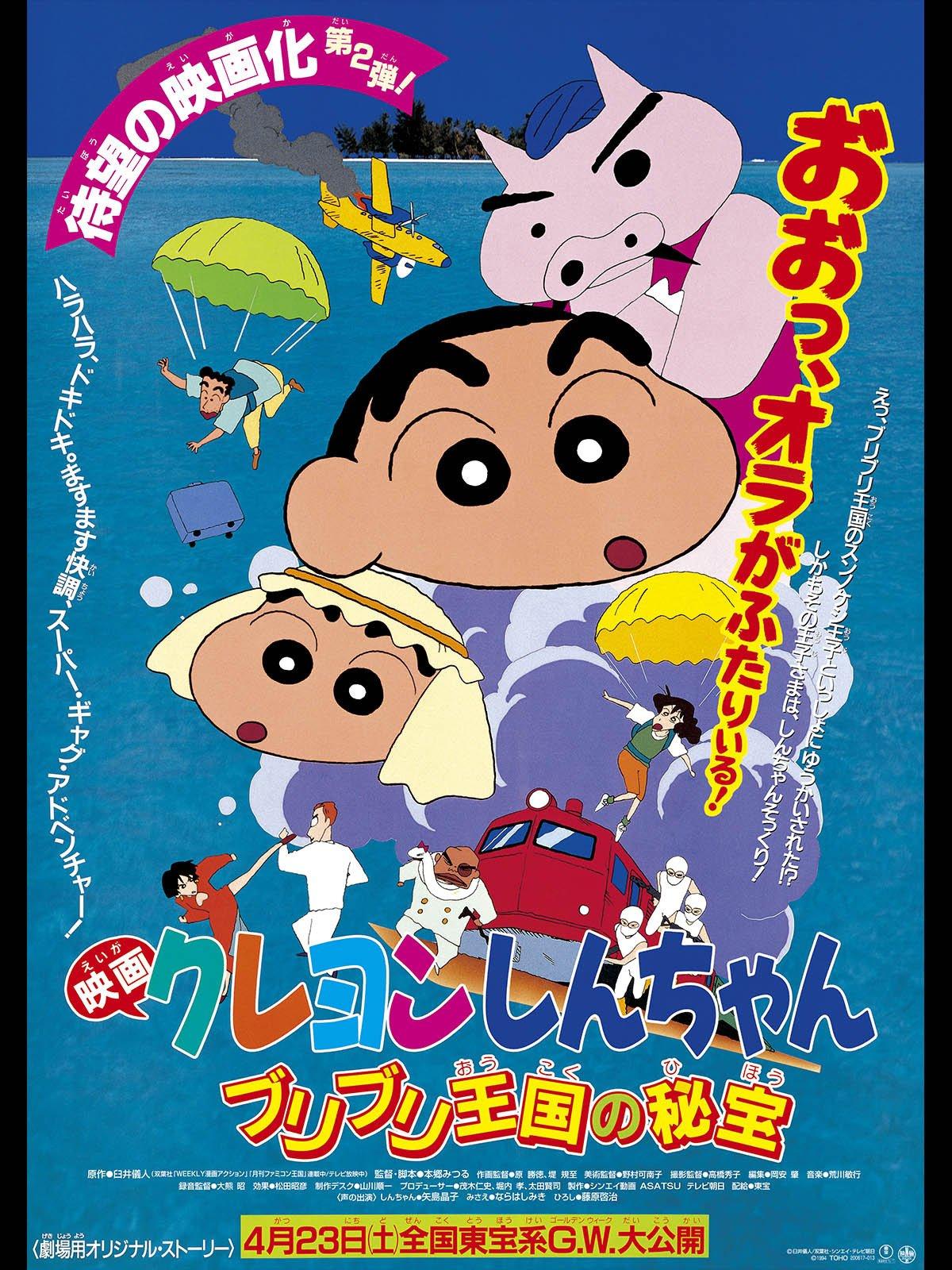 Crayon Shin-chan Movie 02: The Hidden Treasure of the Buri Buri Kingdom