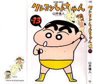 Shinchan-13 000