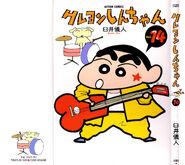 Shinchan-14 000