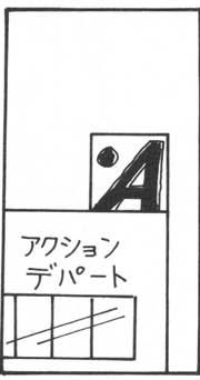 Shinchan 09 076 actiondepart