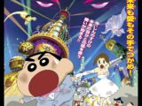 Crayon Shin-chan: Super-Dimension! The Storm Called My Bride