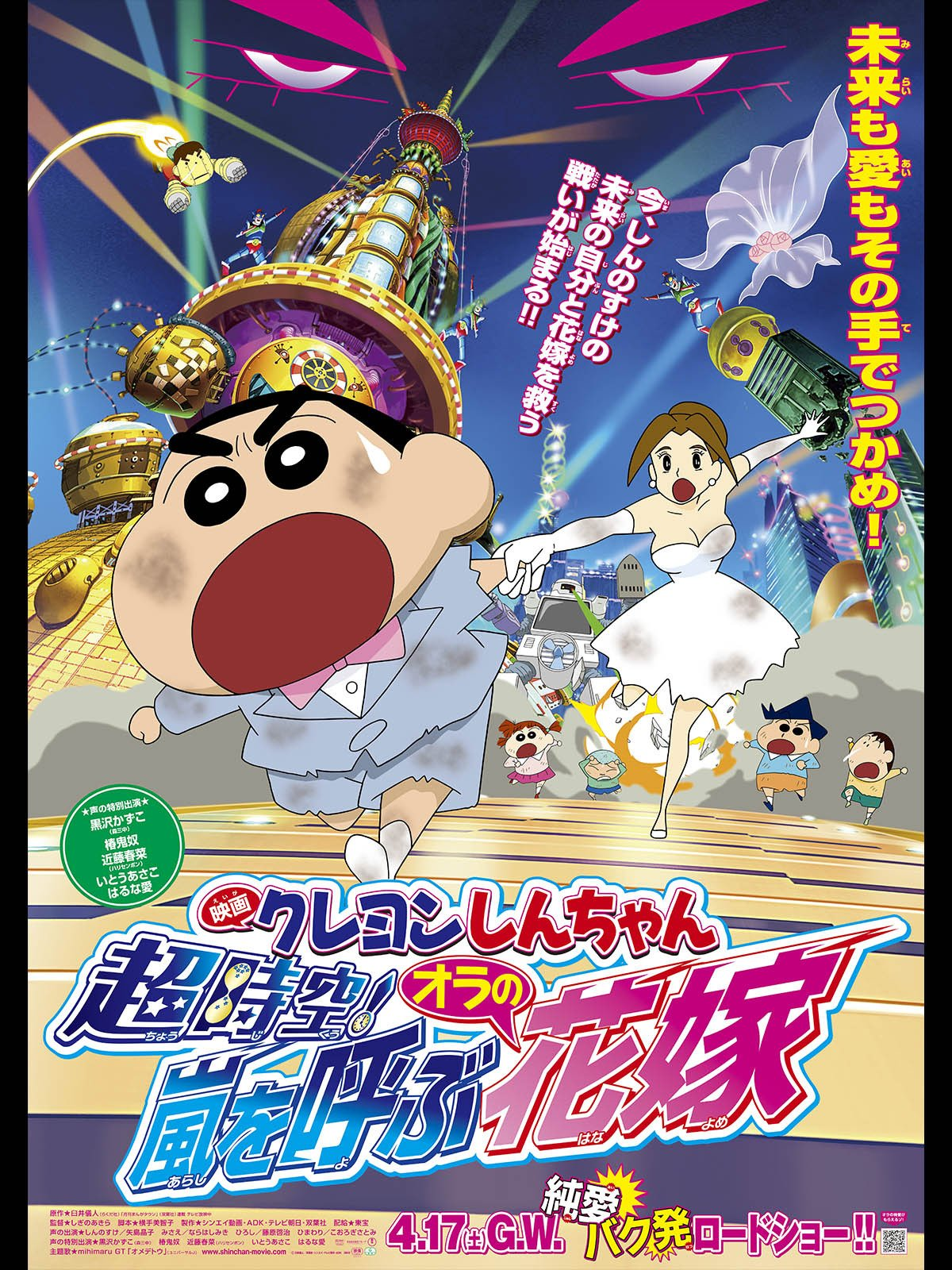Crayon Shin-chan: Super-Dimension! The Storm Called My