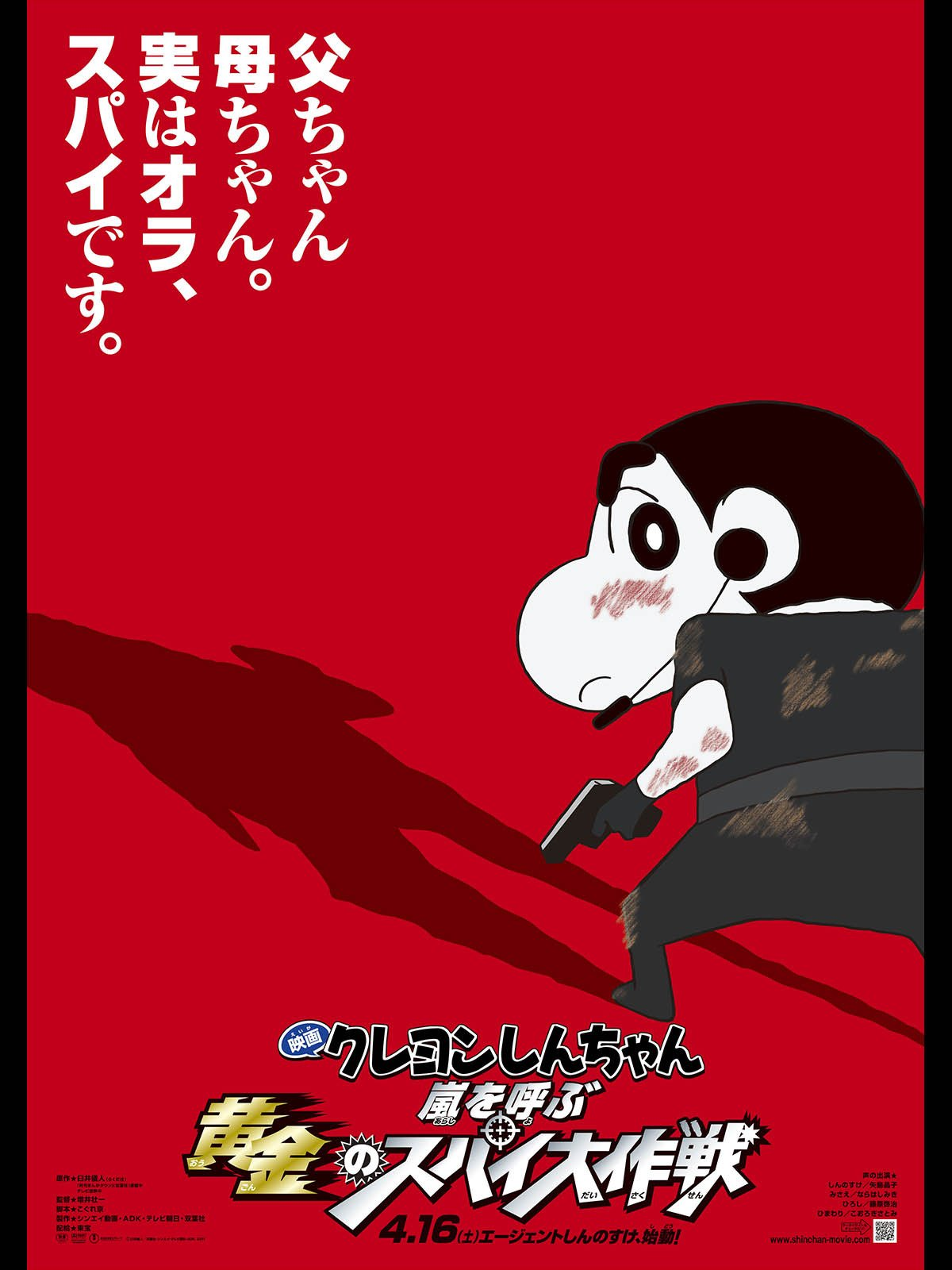 Crayon Shin-chan Movie 19: Fierceness That Invites Storm! Operation Golden Spy