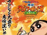 Crayon Shin-chan: Burst Serving! Kung Fu Boys ~Ramen Rebellion~