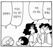 Masao manga