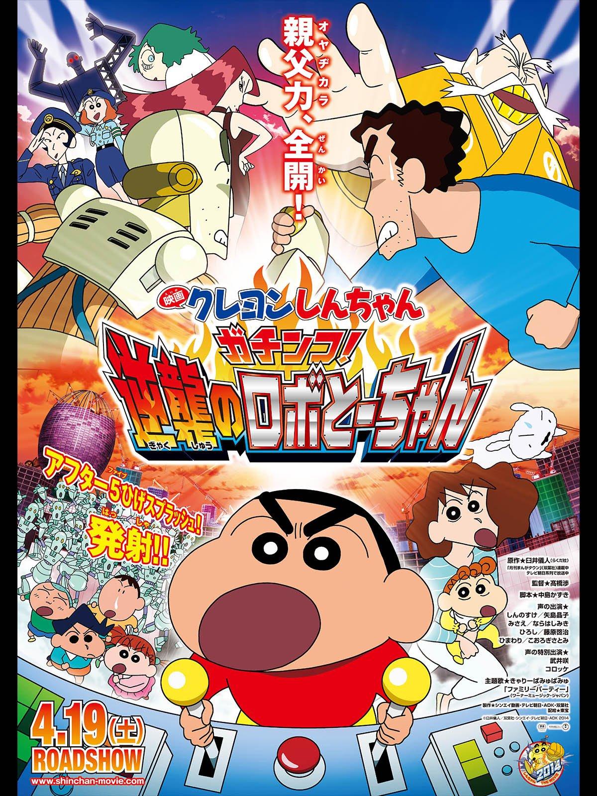 Crayon Shin-chan Movie 22: Intense Battle! Robo Dad Strikes Back