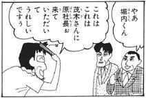 Keiichi Hara (4)