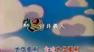 Kureyon Shinchan - Opening 1 (1992)