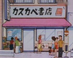 Librería Kasukabe
