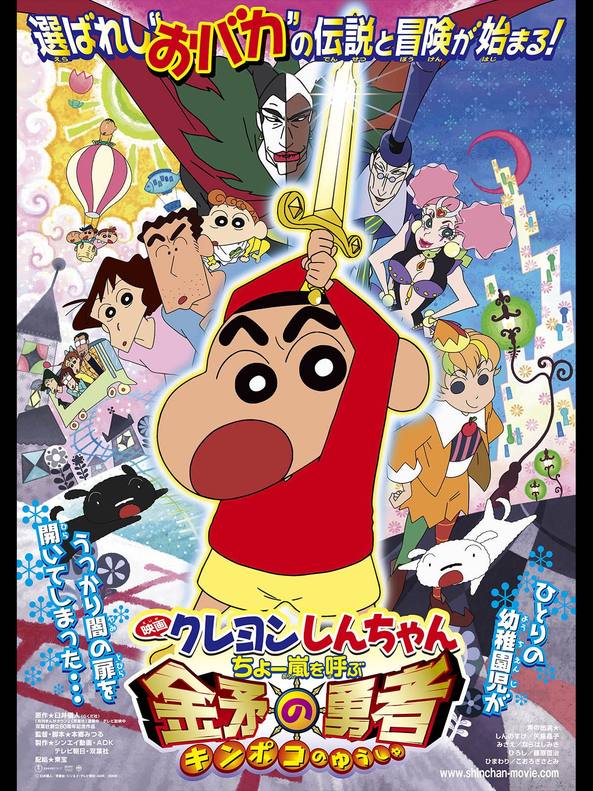 Crayon Shin-chan: Fierceness That Invites Storm! The Hero