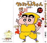 Shinchan-12 000