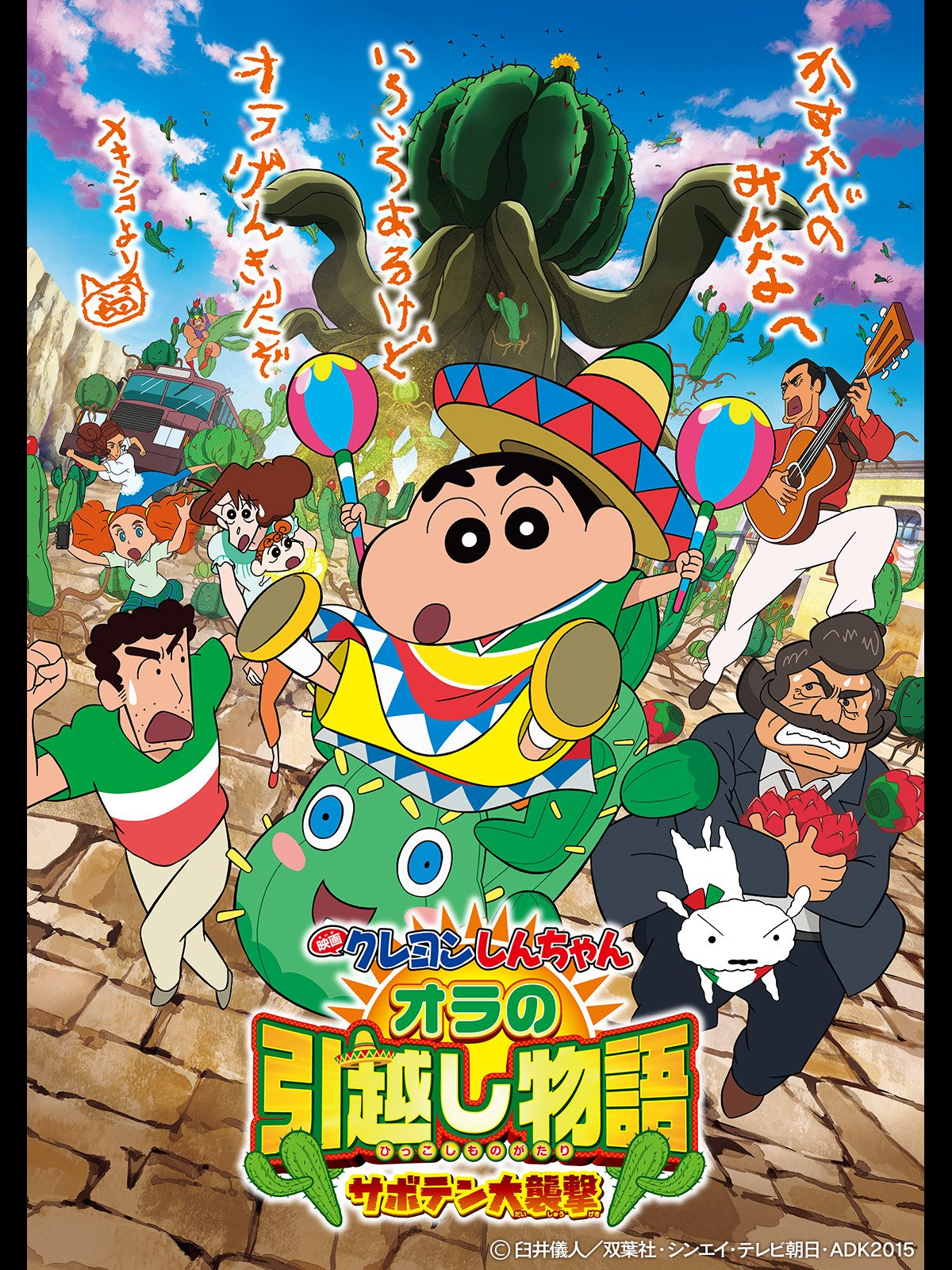 Crayon Shin-chan Movie 23: My Moving Story! Cactus Large Attack!