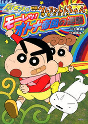 Adult back crayon empire shinchan strike