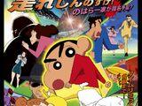 Crayon Shin-chan: Fierceness That Invites Storm! Yakiniku Road of Honor