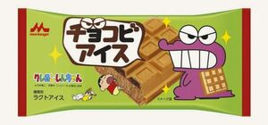 Morinaga - Chocolate