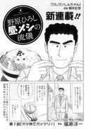 News thumb hirumeshi 01