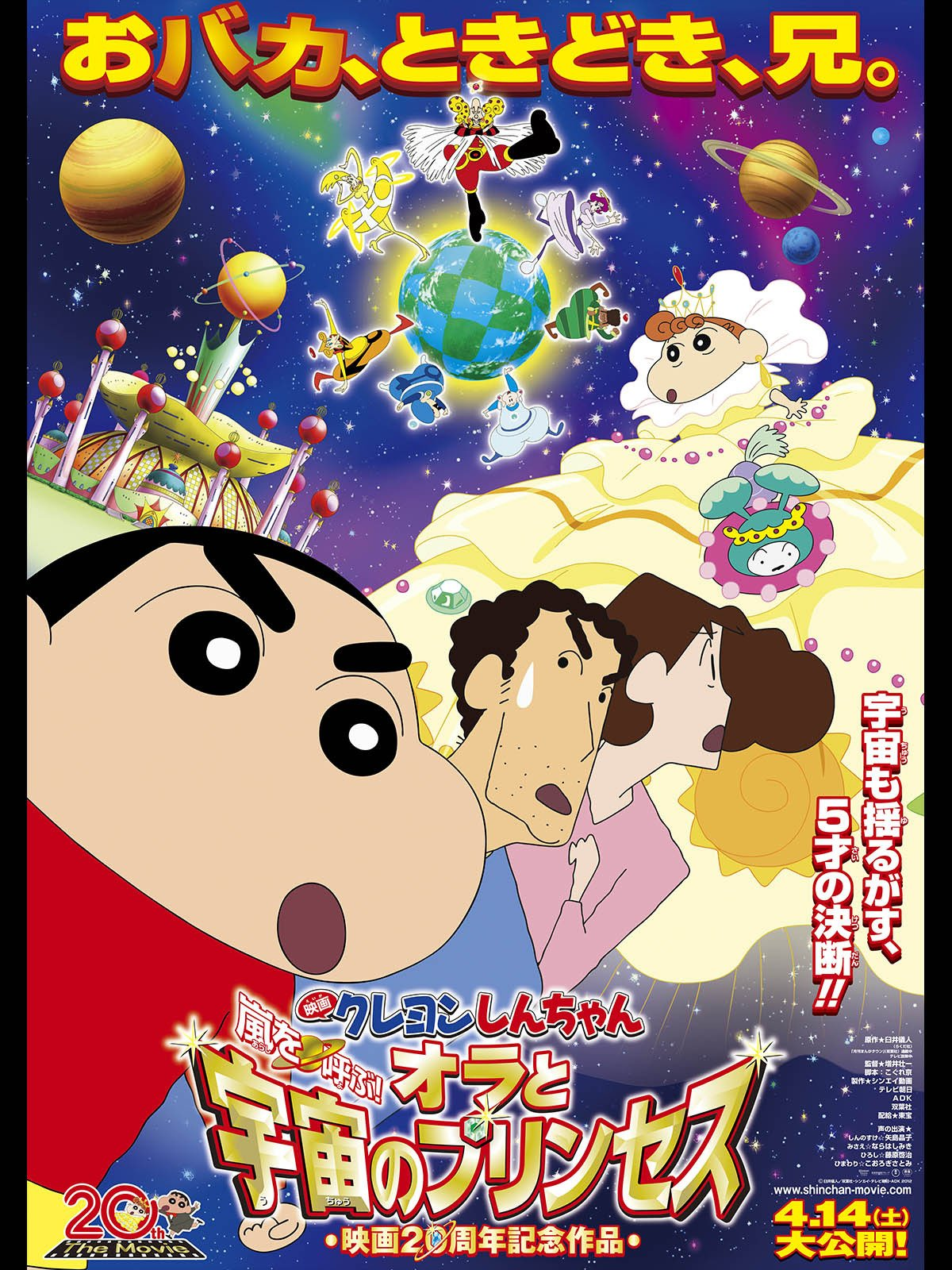 Crayon Shin-chan Movie 20: Fierceness That Invites Storm! Me and the Space Princess