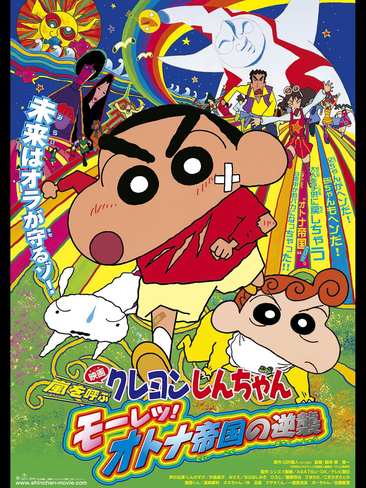 Crayon Shin-chan Movie 09: Fierceness That Invites Storm! The Adult Empire Strikes Back