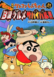 crayon shin-chan the storm called operation golden spy cast