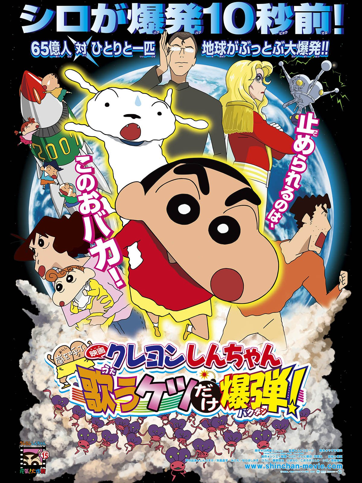 Crayon Shin-chan: Fierceness That Invites Storm! The