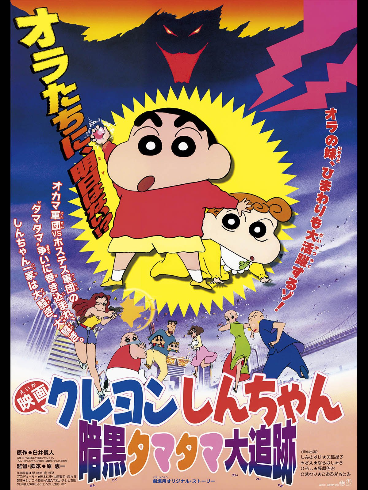 Crayon Shin-chan Movie 05: Pursuit of the Balls of Darkness