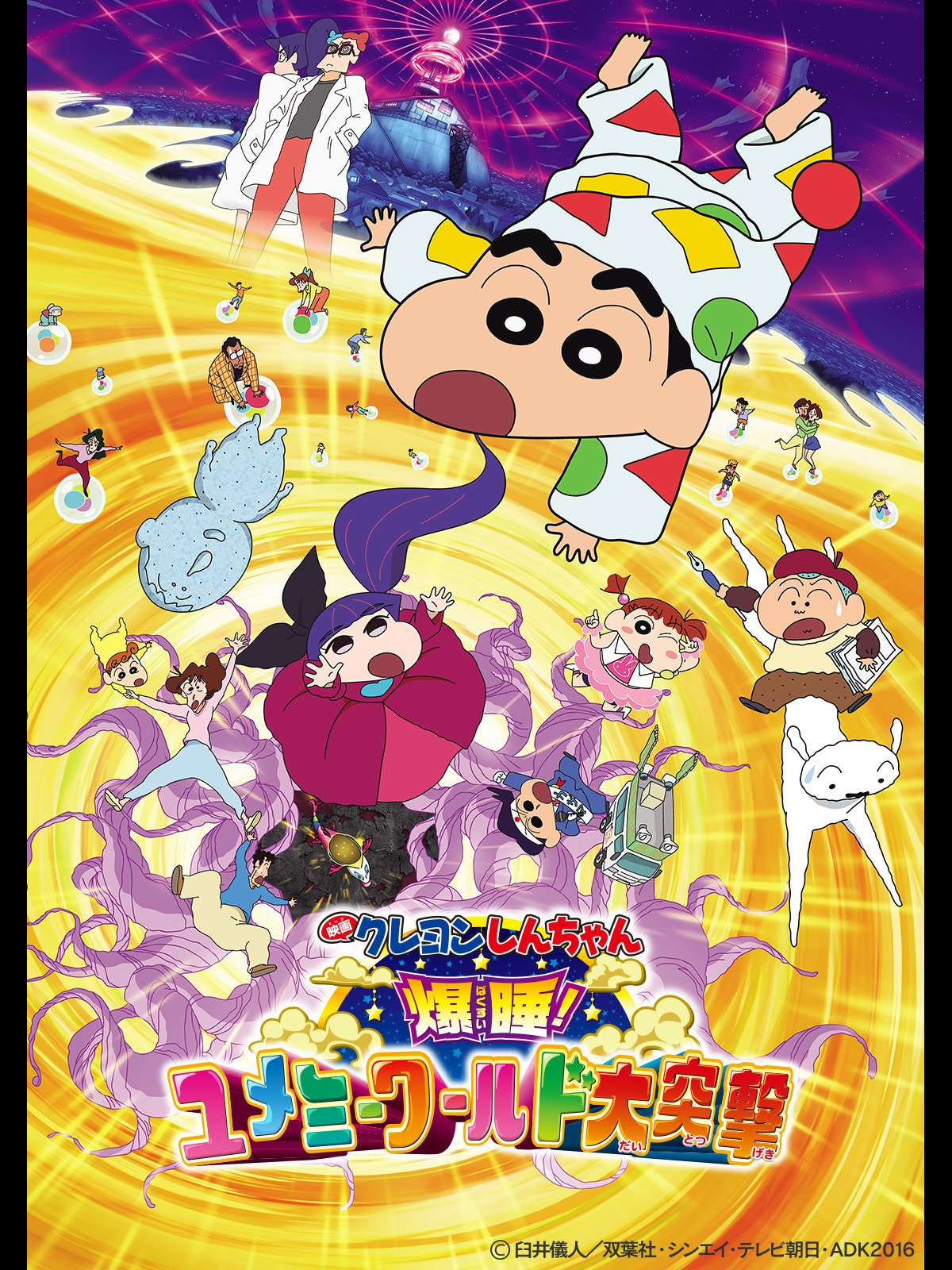 Crayon Shin-chan Movie 24: Fast Asleep! The Great Assault on Dreamy World!