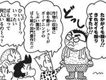 Hosaku Kamon (manga)