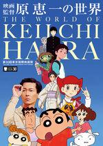 Keiichi Hara (2)
