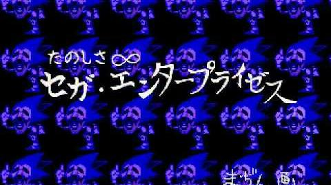 Sonic CD Hidden Message