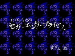 Sonic cd hidden picture 1 by elias1986-d37kdcm
