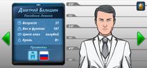 Дмитрий Балашин