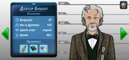 Доктор Бишоп