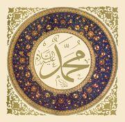 Aziz efendi-muhammad alayhi s-salam