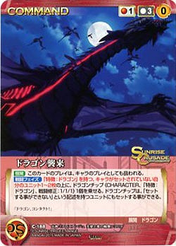 File:Galleon-Class Dragon card 3.jpg