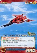 Glaive Hilda flight mode card