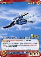 Arquebus Salia flight mode card