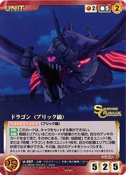 File:Galleon-Class Dragon card.jpg