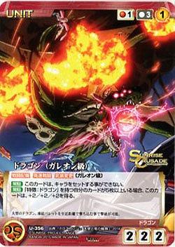 File:Brig-Class Dragon card 2.jpg