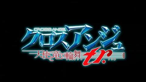 PS VITA「クロスアンジュ 天使と竜の輪舞tr.」ティザーPV