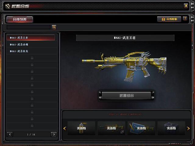 File:M4A1-S Guan Yu Noble Gold Ingame Screenshot.jpg
