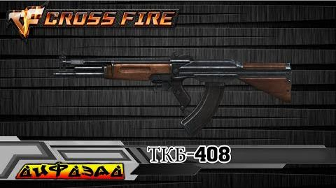 CrossFire Russia ◄Review ТКБ-408►