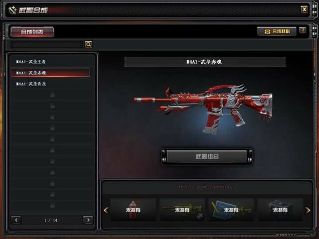File:M4A1-S Guan Yu Spirit Red Ingame Screenshot.jpg