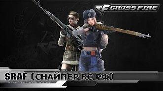 CrossFire Character SRAF (Снайпер ВС РФ) ☆