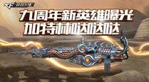 Gatling Gun VVIP Render01
