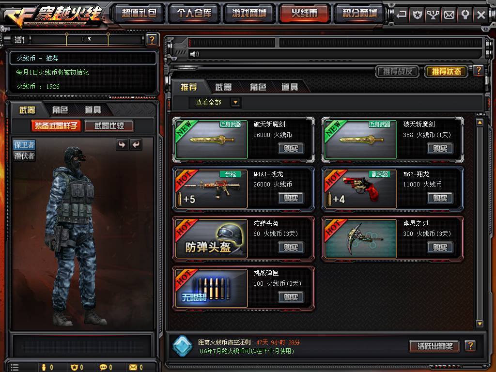 Rank in Crossfire and Team Game