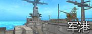 NavalBaseAlt
