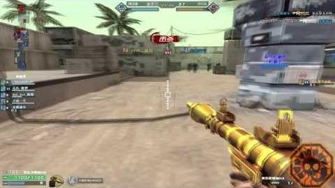 Cross Fire China -- Golden RPG-7 Class Blaster-G (Wave Mode)